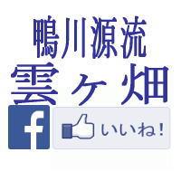 Facebook 鴨川源流 雲ヶ畑