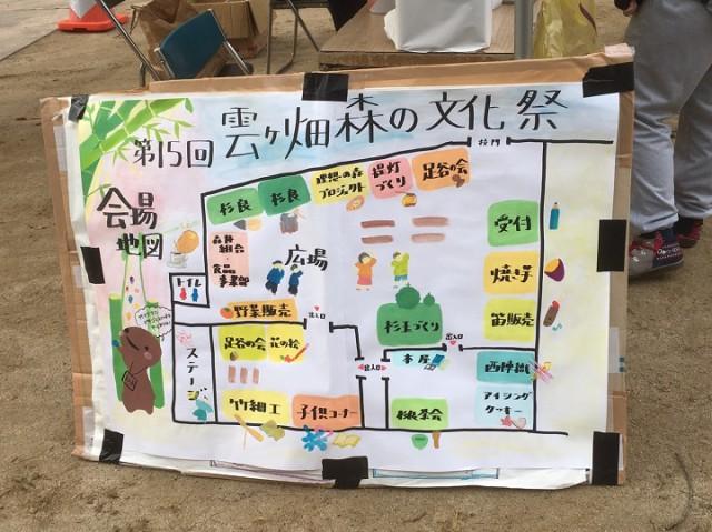 20171104森の文化祭_171105_0076