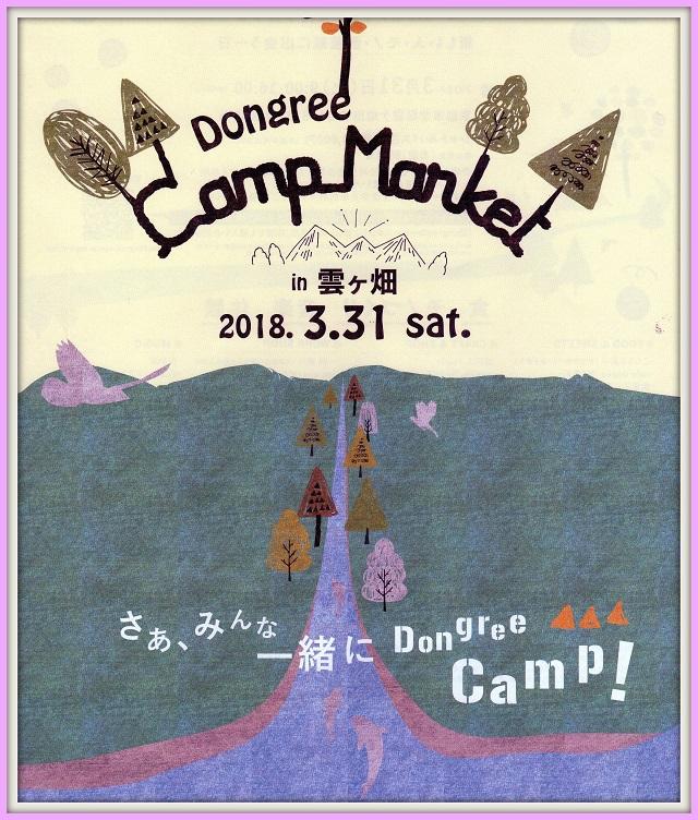 Dongree CampMarket