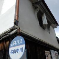 北山中川バス停