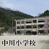 nakagawasho