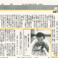 140905_京都新聞(中川)