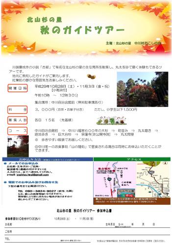 秋のガイドツアー2