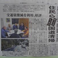 DSC03204(京都新聞300202)縮小60%