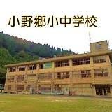 小野郷小中学校