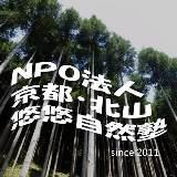 NPO法人京都北山・悠悠自然塾
