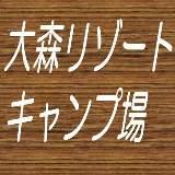 大森リゾート