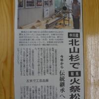 DSC02840縮小40% 京都新聞記事 北山杉と鞍馬松明